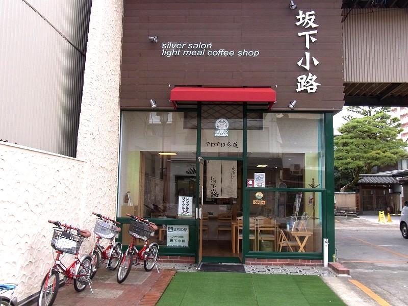 喫茶&ミニギャラリー坂下小路