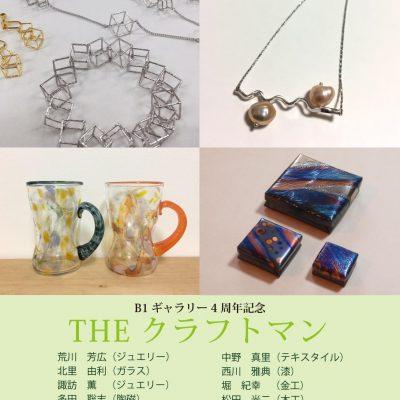 "B1ギャラリー 4周年記念 JCDA企画展""THE クラフトマン"""