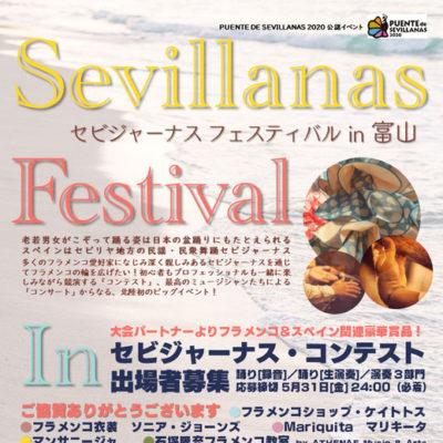 セビジャーナス フェスティバル in 富山