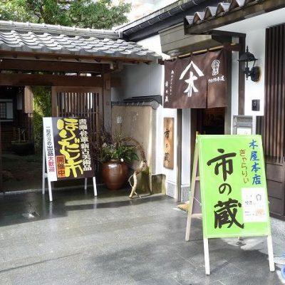 酒商&ぎゃらりぃ 木屋本店 市の蔵