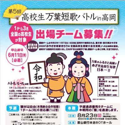第5回高校生万葉短歌バトルin高岡(応募締切 6/11)
