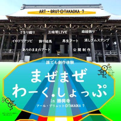 ART・BRUT◎TAKAOKA7 まぜまぜわーく・しょっぷ in 勝興寺