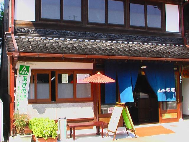 蔵の駅『山町茶屋』