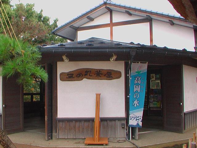 古城の駅『三の丸茶屋』