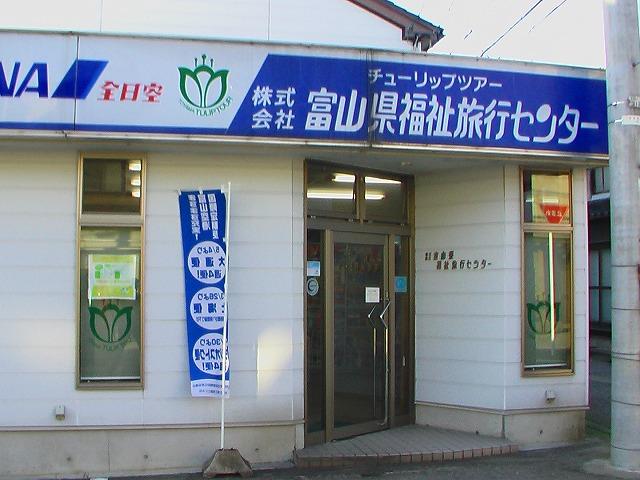 地旅の駅『富山県福祉旅行センター』
