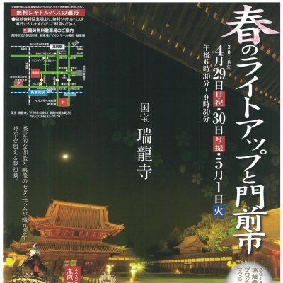 国宝 瑞龍寺 春のライトアップと門前市