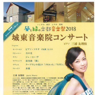 風と緑の楽都音楽祭2018 城東音楽院コンサート