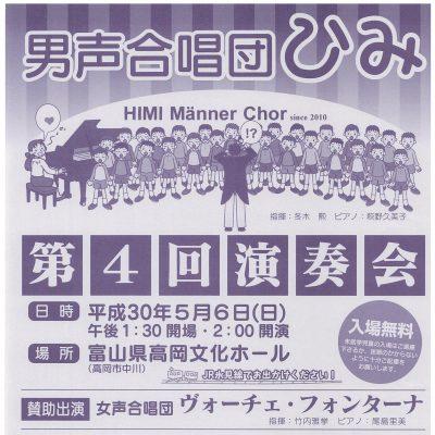 男声合唱団ひみ 第4回演奏会
