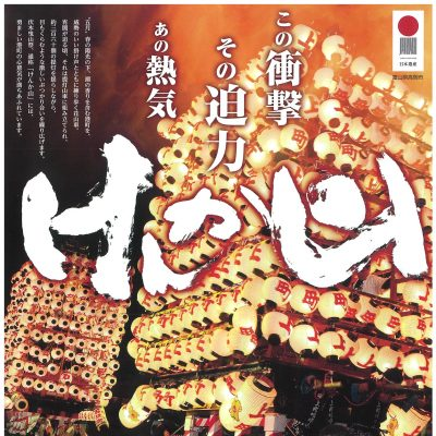 伏木曳山祭(けんか山)