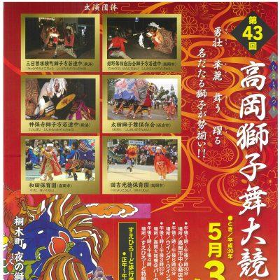第43回 高岡獅子舞大競演会