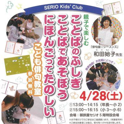 SERIO Kids' Club こども俳句教室