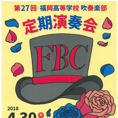 第27回福岡高等学校 吹奏楽部 定期演奏会