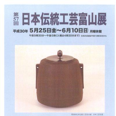 第57回日本伝統工芸富山展