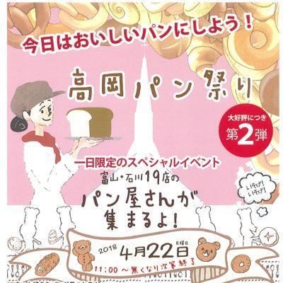 高岡パン祭り
