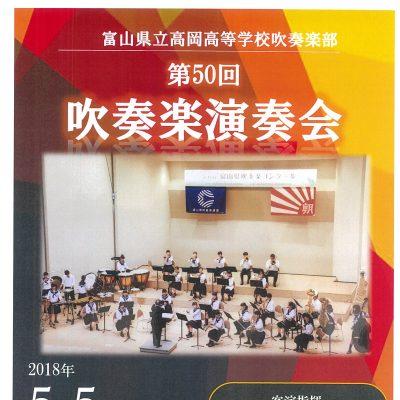 富山県立高岡高等学校吹奏楽部 第50回吹奏楽演奏会
