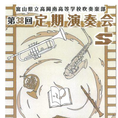 第38回高岡南高等学校 吹奏楽部 定期演奏会
