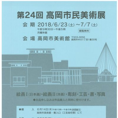 第24回高岡市民美術展