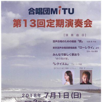 合唱団MITU  第13回定期演奏会