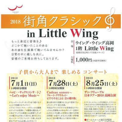 2018街角クラシック in Little Wing Cadeau sonore~