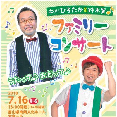 中川ひろたか&鈴木 翼♪ ファミリーコンサート