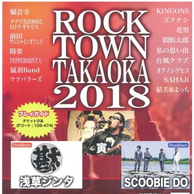 ROCK TOWN TAKAOKA2018