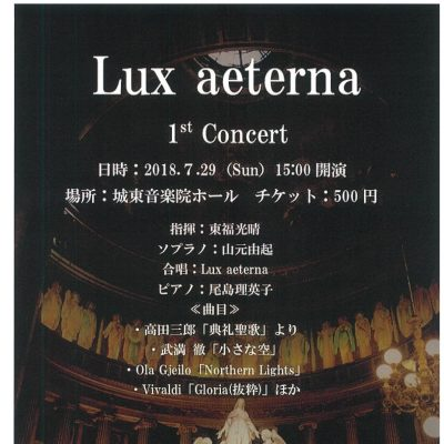 Lux aeterna 1st Concert