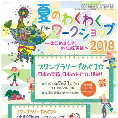 夏のわくわくワークショップ2018 日本の楽器、日本のおどりに挑戦