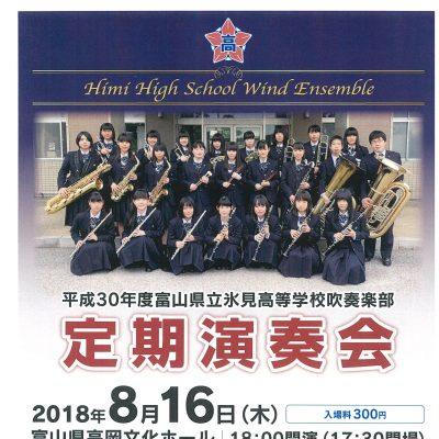 平成30年度 富山県立氷見高等学校吹奏楽部 定期演奏会