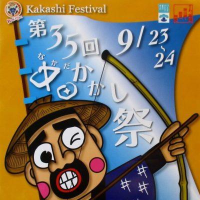 第35回中田かかし祭