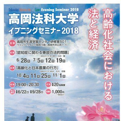 高岡法科大学イブニングセミナー2018 (後期開催)