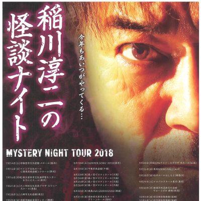 稲川淳二の怪談ナイト MYSTERY NIGHT TOUR 2018