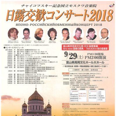 Ars nova 音楽の祭典/TAKAOKA秋の音楽祭 日露交歓コンサート2018