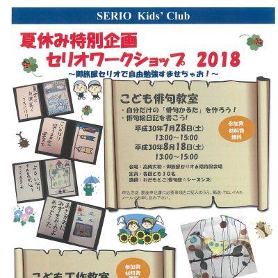 夏休み特別企画 セリオワークショップ2018 こども俳句教室(8/18)