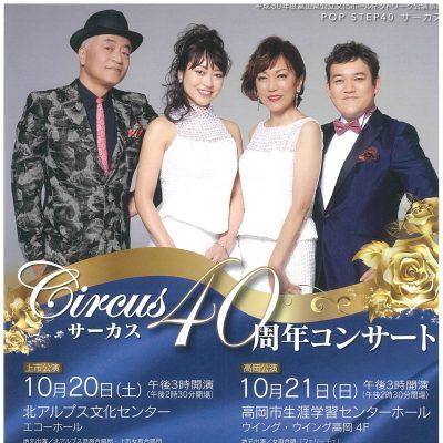 サーカス 40周年コンサート 高岡公演 ※入場券完売済