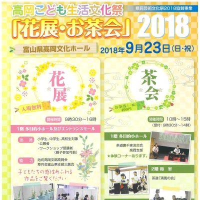 高岡こども生活文化祭「花展・お茶会」2018