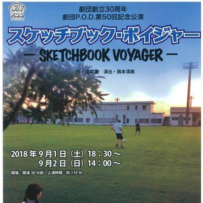 """劇団P.O.D.第50回記念公演""""スケッチブック・ボイジャー"""""""