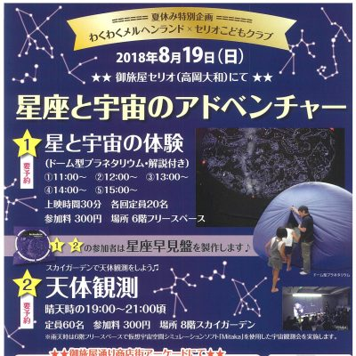 夏休み特別企画 星座と宇宙のアドベンチャー(8/19)