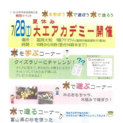 夏休み大工アカデミー(7/28)