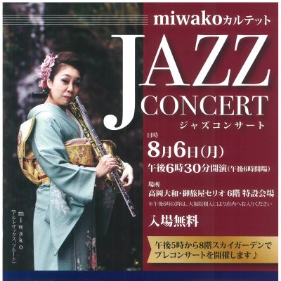 miwako カルテット JAZZ CONCERT