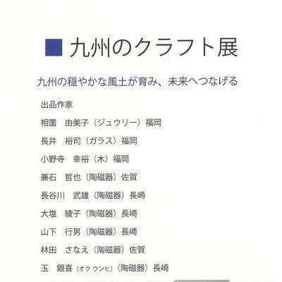 B1ギャラリー 九州のクラフト展