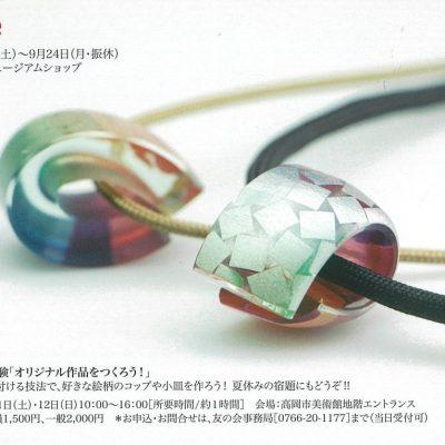 高岡市美術館友の会セレクション2018 style
