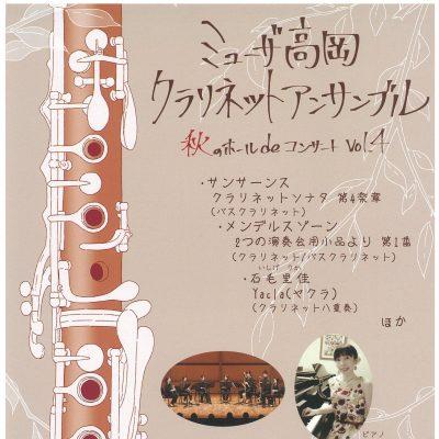 ミューザ高岡クラリネットアンサンブル 秋のホールdeコンサート