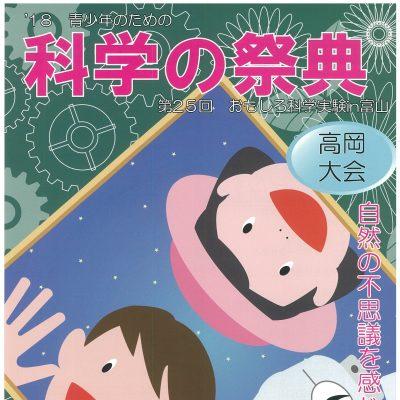'18 青少年のための科学の祭典(第25回 おもしろ科学実験in富山)高岡大会