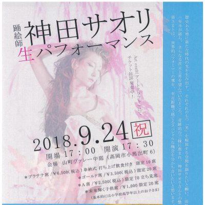 踊絵師 神田さおり LIVE ART performance
