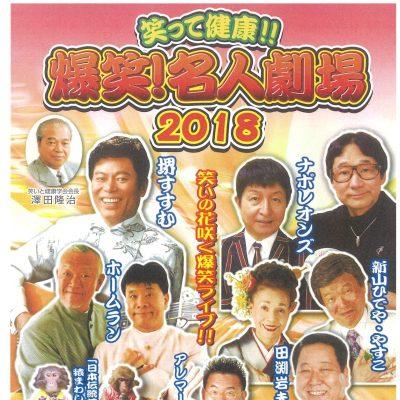 笑って健康!!爆笑!名人劇場2018