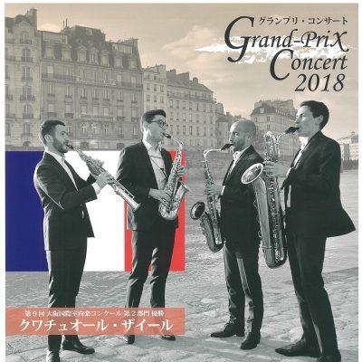 グランプリ・コンサート2018 クワチュオール・ザイール