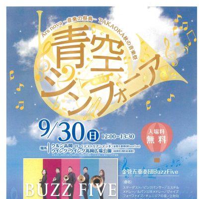 Ars nova-音楽の祭典-TAKAOKA秋の音楽祭「青空シンフォニア」