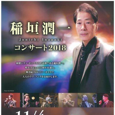 稲垣潤一コンサート2018