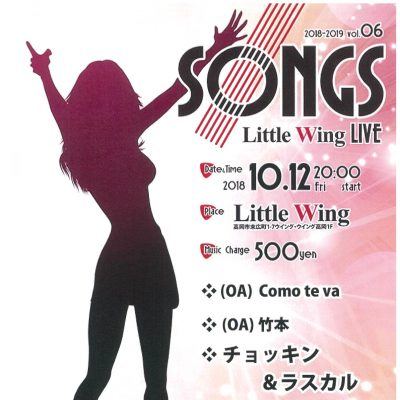 SONGS LittleWing LIVE 2018-2019 vol.06
