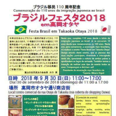ブラジルフェスタ2018 em高岡オタヤ